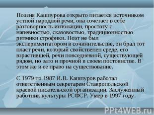 Поэзия Кашпурова открыто питается источником устной народной речи, она сочетает