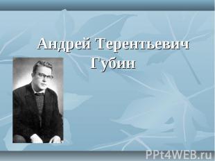 Андрей Терентьевич Губин