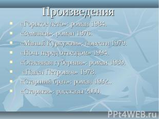 Произведения «Горькое лето»: роман 1984. «Земляки»: роман 1976.«Малый Куркужин»: