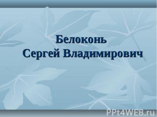 Белоконь Сергей Владимирович