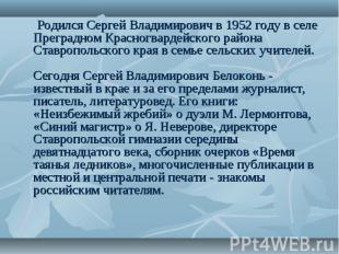 Родился Сергей Владимирович в 1952 году в селе Преградном Красногвардейского ра
