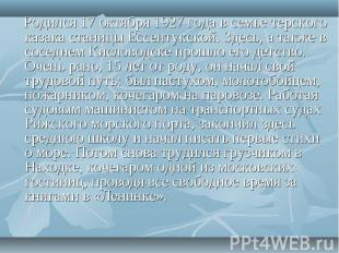 Родился 17 октября 1927 года в семье терского казака станицы Ессентукской. Здесь