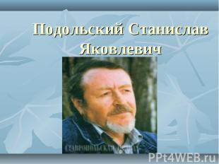 Подольский Станислав Яковлевич