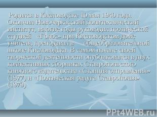 Родился в Кисловодске 10 мая 1940 года. Окончил Новочеркасский политехнический и