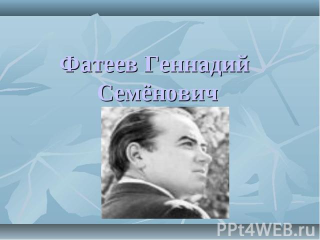 Фатеев Геннадий Семёнович