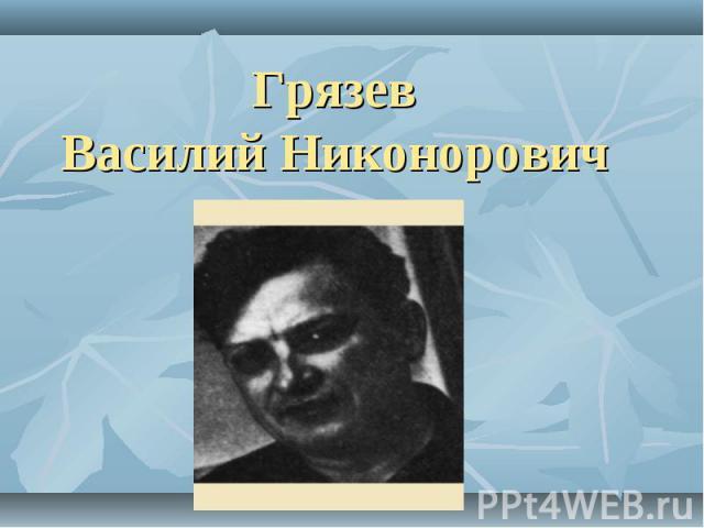 Грязев Василий Никонорович