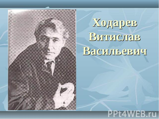 Ходарев ВитиславВасильевич