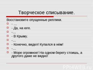 Творческое списывание. Восстановите опущенные реплики.- …- Да, на юге.-…- В Крым