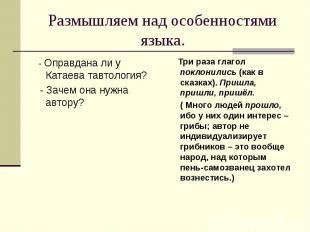 Размышляем над особенностями языка. - Оправдана ли у Катаева тавтология? - Зачем