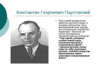 Константин Георгиевич Паустовский Паустовкий прежде всего ценитель русского язык