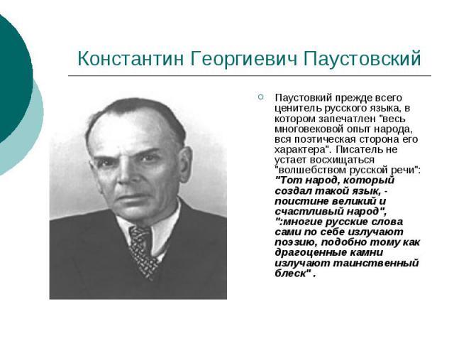 Константин Георгиевич Паустовский Паустовкий прежде всего ценитель русского языка, в котором запечатлен
