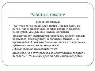 Работа с текстом Описание Васьки. Котичек-коток, серенький лобок. Ласков Вася, д