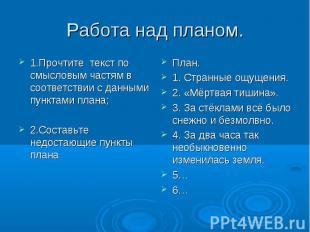 Работа над планом. 1.Прочтите текст по смысловым частям в соответствии с данными