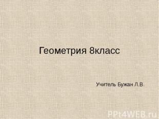 Геометрия 8классУчитель Бужан Л.В.