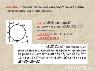 Теорема: В любом описанном четырехугольнике суммы противоположных сторон равны.