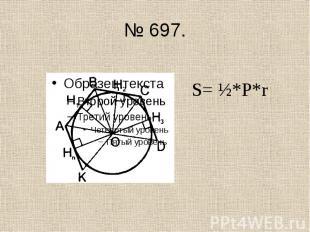 № 697. S= ½*P*r