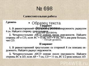 № 698 Самостоятельная работа