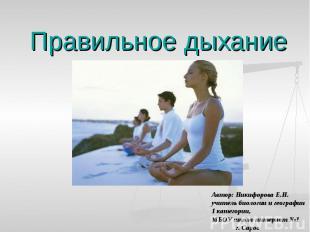 Правильное дыхание Автор: Никифорова Е.Н. учитель биологии и географии1 категори