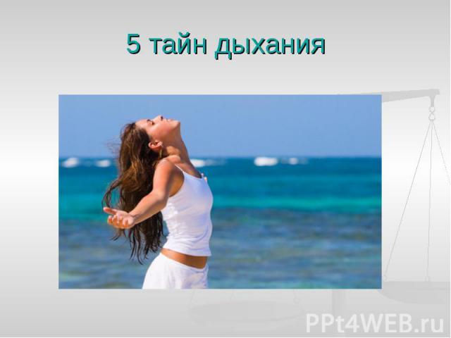 5 тайн дыхания