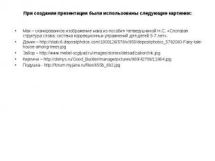 При создании презентации были использованы следующие картинки: Мак – сканированн