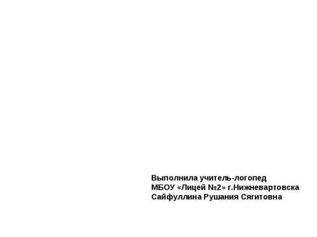 Речевые звуки Выполнила учитель-логопедМБОУ «Лицей №2» г.НижневартовскаСайфуллина Рушания Сягитовна