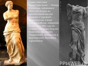 Самые известные скульптуры музея — Венера Милосская, найденная в 1820 году и тог
