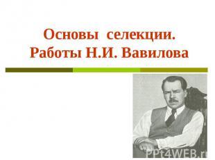 Основы селекции. Работы Н.И. Вавилова