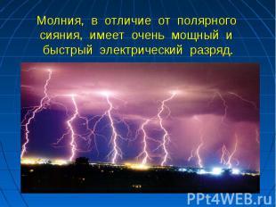 Молния, в отличие от полярного сияния, имеет очень мощный и быстрый электрически