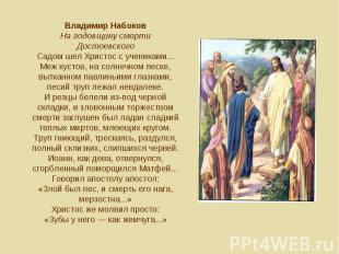 Владимир НабоковНа годовщину смертиДостоевскогоСадом шел Христос с учениками...М