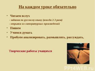 Читаем вслух - задания по русскому языку (иногда 2-3 раза) - отрывки из литерату