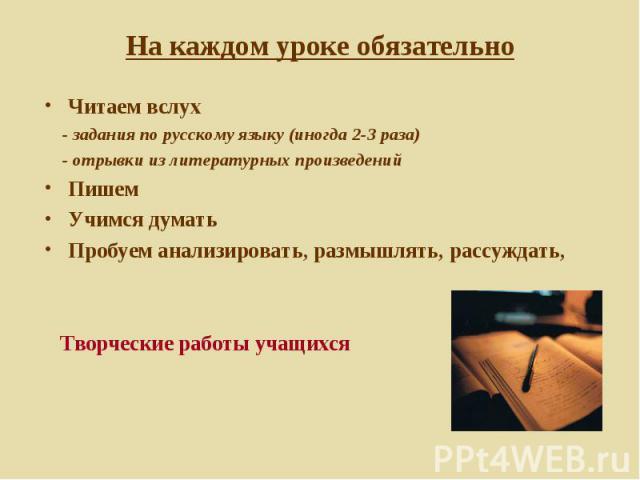 Читаем вслух - задания по русскому языку (иногда 2-3 раза) - отрывки из литературных произведенийПишемУчимся думатьПробуем анализировать, размышлять, рассуждать, Творческие работы учащихся