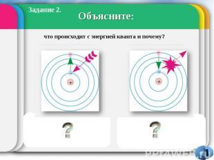 Объясните: что происходит с энергией кванта и почему?