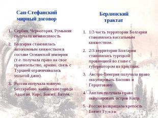 Сан-Стефанский мирный договор Сербия, Черногория, Румыния получали независимость