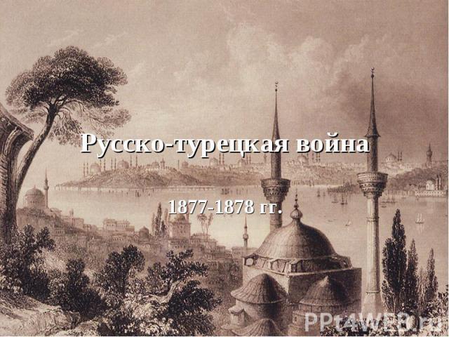 Русско-турецкая война1877-1878 гг.