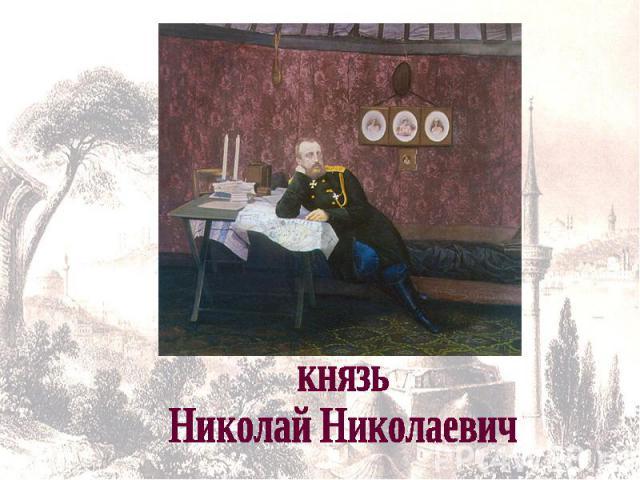 князьНиколай Николаевич