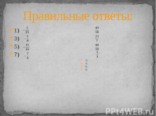 Правильные ответы:1)3)5)7)