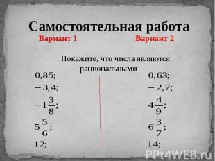 Самостоятельная работа Вариант 1 Вариант 2 Покажите, что числа являются рационал