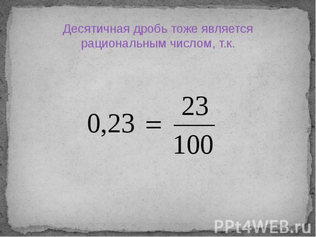 Десятичная дробь тоже является рациональным числом, т.к.