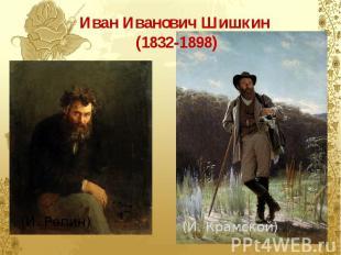 Иван Иванович Шишкин (1832-1898)(И. Репин)