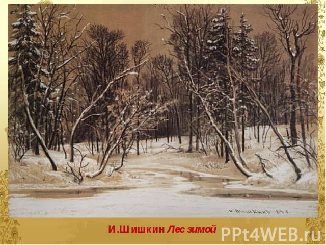 И.Шишкин Лес зимой