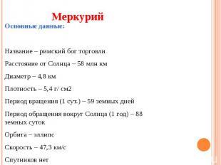 Меркурий Основные данные:Название – римский бог торговлиРасстояние от Солнца – 5