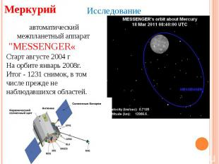 """Меркурий Исследование автоматический межпланетный аппарат """"MESSENGER«Старт авгу"""