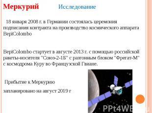 Меркурий Исследование 18 января 2008 г. в Германии состоялась церемония подпис