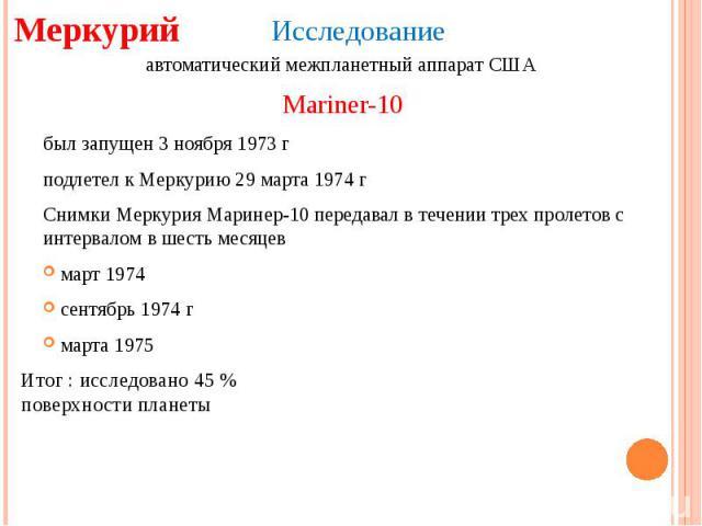 Исследование автоматический межпланетный аппарат США Mariner-10был запущен 3 ноября 1973 гподлетел к Меркурию 29 марта 1974 г Снимки Меркурия Маринер-10 передавал в течении трех пролетов с интервалом в шесть месяцевмарт 1974 сентябрь 1974 гмарта 197…