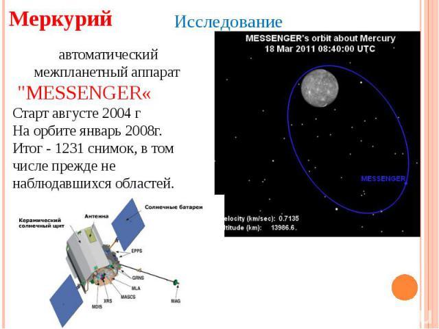 Меркурий Исследование автоматический межпланетный аппарат