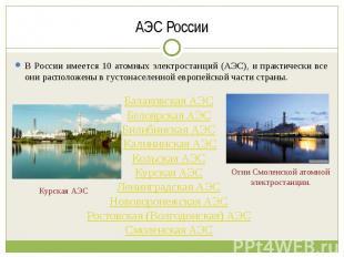 АЭС России В России имеется 10 атомных электростанций (АЭС), и практически все о