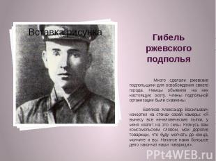 Гибель ржевского подполья Много сделали ржевские подпольщики для освобождения св
