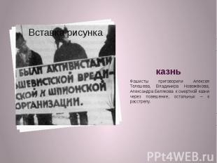 Фашисты приговорили Алексея Телешева, Владимира Новожёнова, Александра Белякова