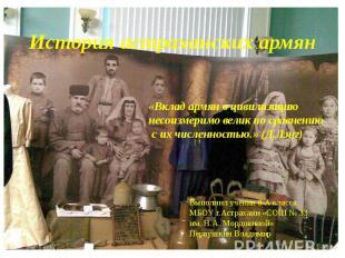 История астраханских армян «Вклад армян в цивилизацию несоизмеримо велик по срав
