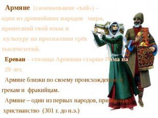 Армяне (самоназвание «хай») – один из древнейших народов мира,пронесший свой язы